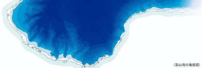 富山湾の海底図
