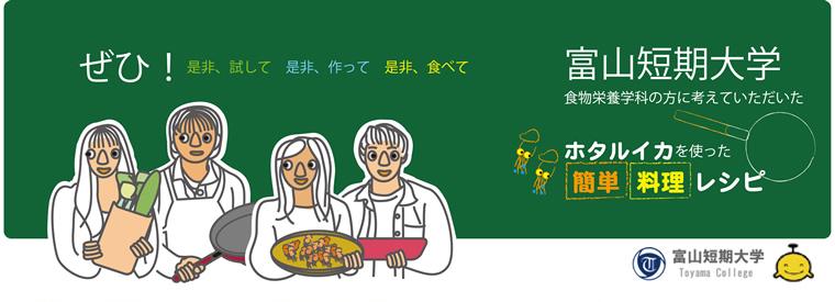 富山短期大学 ホタルイカを使った簡単料理レシピ