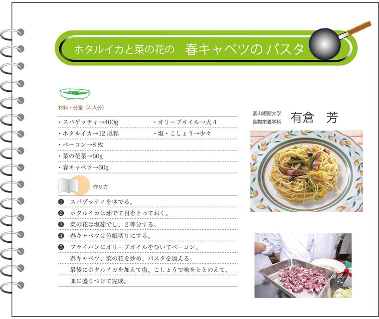 ホタルイカと菜の花の 春キャベツのパスタ レシピ