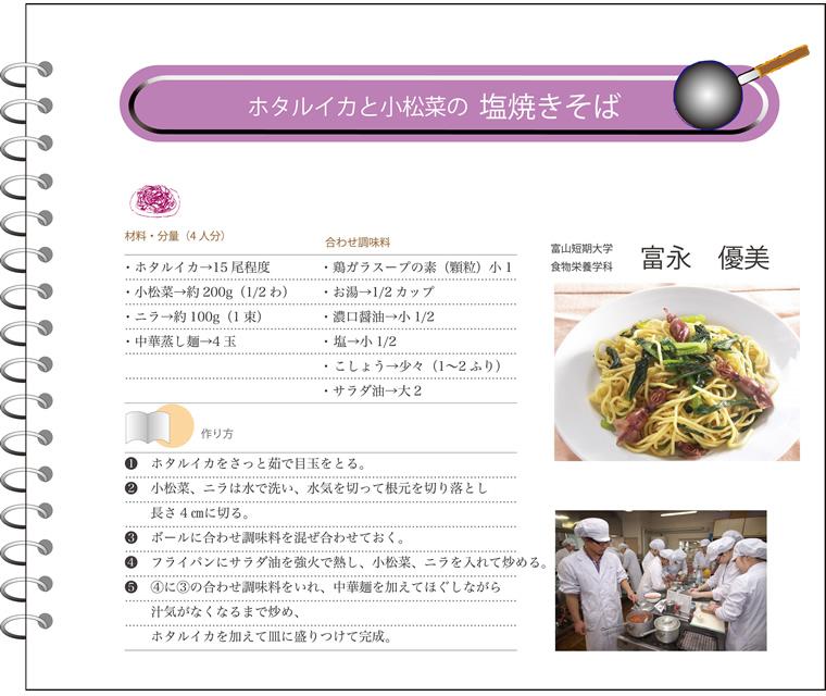 ホタルイカと小松菜の塩焼きそば レシピ