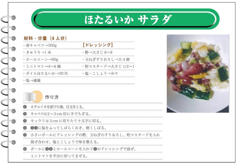 ほたるいか サラダ レシピ