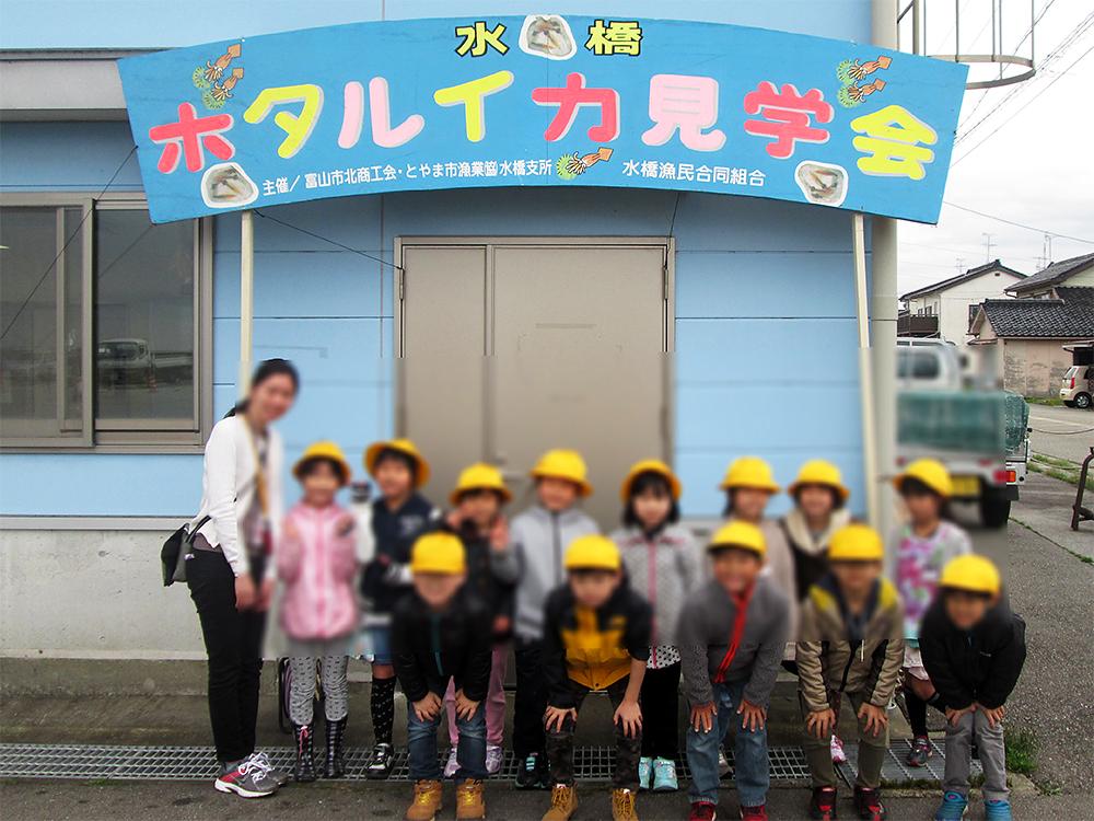 子供たちがホタルイカを体感!水橋ホタルイカ見学会。
