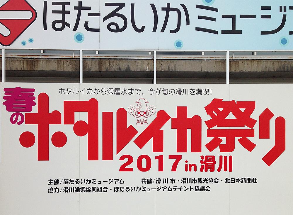 旬のホタルイカを満喫! 「春のホタルイカ祭2017in滑川」開催