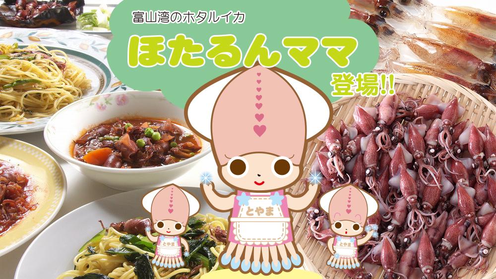 イメージキャラクター「ほたるんママ」登場!